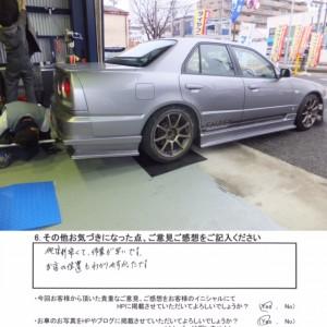 横浜市H様より日産スカイラインのタイヤ交換を承りました