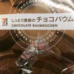 お菓子大好き♡ しっとり食感のチョコバウム