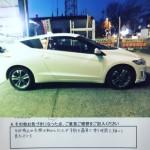横浜市栄区T様 ホンダCR-Z「予約も簡単で待ち時間も短くて良かった」