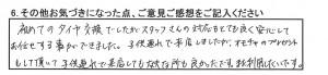 横浜市T様 日産セレナ 「子連れで来店しても大丈夫な所も良かった」