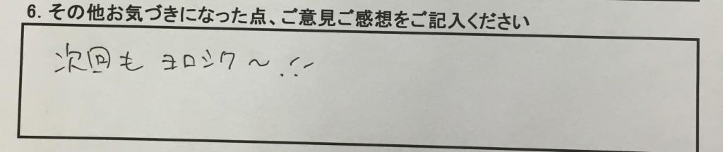 平塚市M様よりマツダMPVのタイヤ交換を承りました