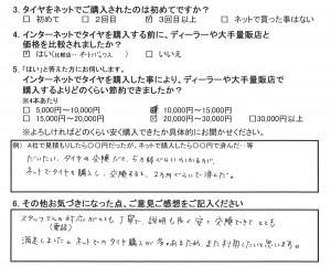 お得な実例*トヨタハイエース 225/40R18 5万→2万に!!