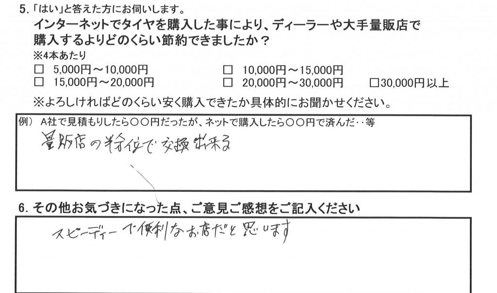 日産スカイラインの横浜市泉区H様より、うれしい声をいただきました