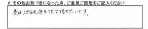 日産セレナの横浜市青葉区S様より、うれしい声をいただきました