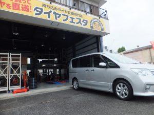 大和市K様より、日産セレナのタイヤ交換を承りました