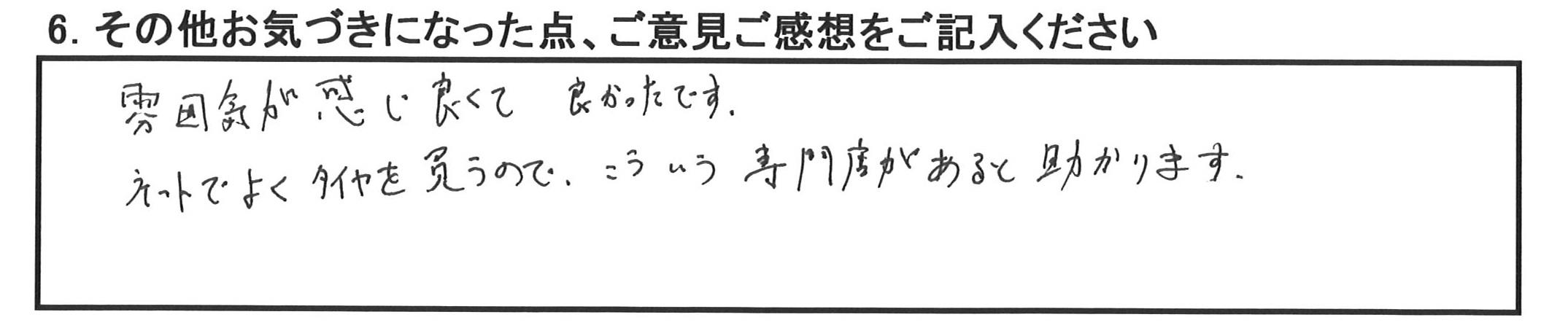 ホンダS2000の横浜市N様より、うれしい声をいただきました
