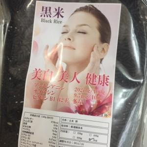 美容と健康*栄養たっぷり黒米