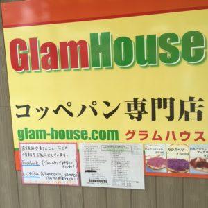 LOVE大和♡GlamHouseのコッペパン