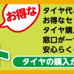 湘南平塚店♪平塚市O様よりアウディA3のタイヤ交換を承りました♬