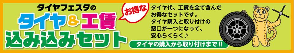 湘南平塚店! 藤沢市T様 フォルクスワーゲン アルテノのタイヤ交換で3万円以上節約!