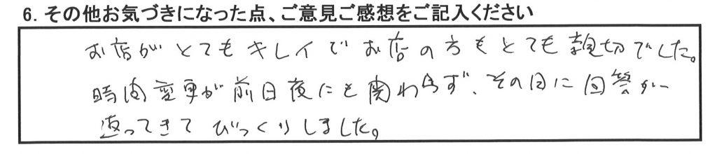 20160611小林宣義様アンケート