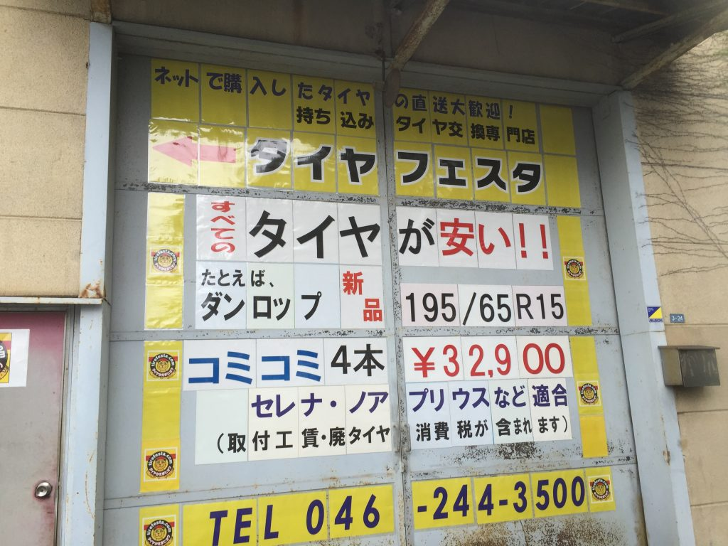 倉庫の扉に「キャンペーン価格」お知らせします!!