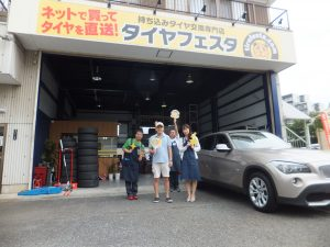相模原市の直送・持ち込みタイヤ交換のお得な事例をご紹介!! *BMW 225/50R17  16万→8万円に!!