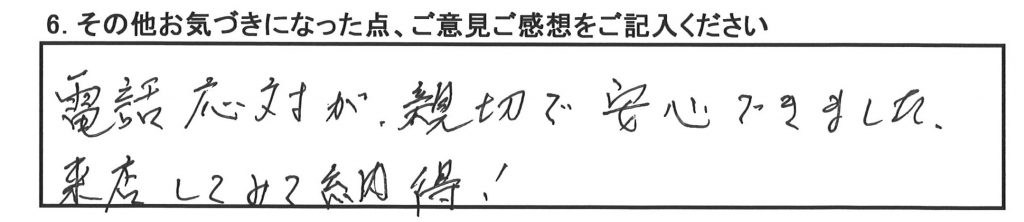 トヨタ プリウスの横浜市旭区A様より、うれしいお声をいただきました