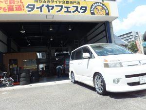 藤沢市 A様 トヨタ ヴォクシー タイヤ交換 | タイヤ交換専門店 タイヤフェスタ