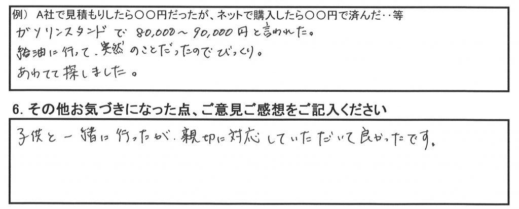 20160811星川様アンケート