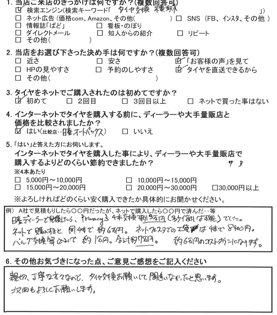 お得な事例*日産スカイライン 255/55R17 タイヤ4本で約6万円のお得!!