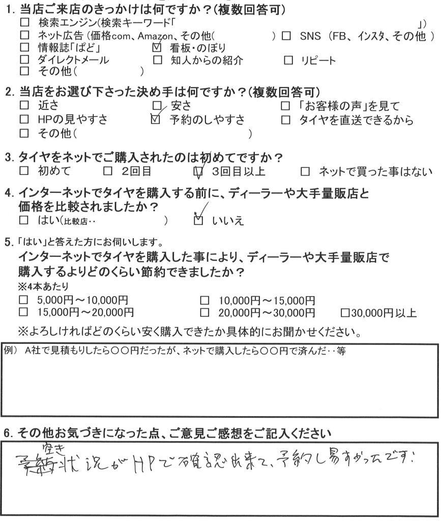 大和市S様 日産マーチ「空き状況がHPで確認出来て予約しやすかった」