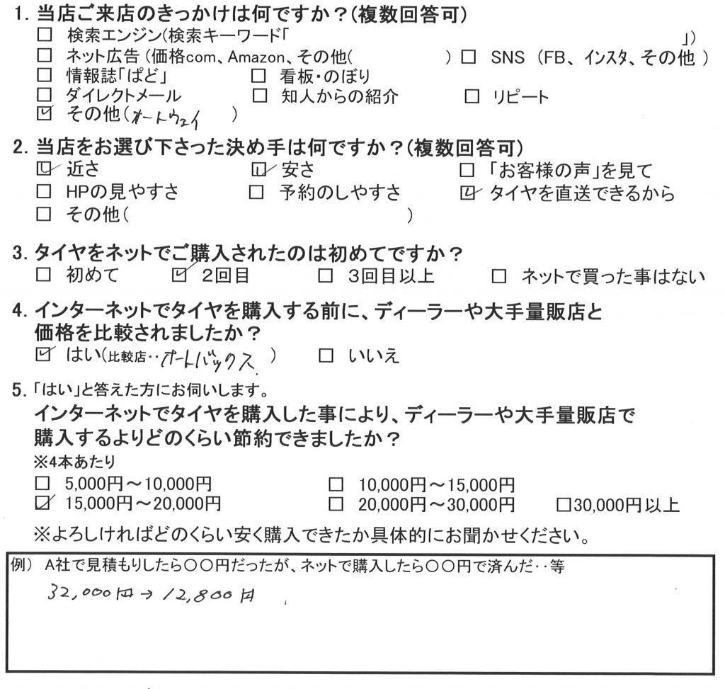 大和市 S様 マツダ アテンザスポーツのタイヤ交換で約2万円のお得!