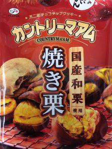 お菓子大好き♡不二家カントリーマアム「焼き栗」