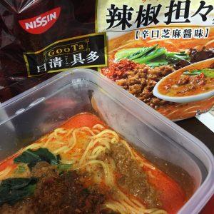 タイヤフェスタ調理部*日新GooTa 辣椒(ラージャオ)担々麺