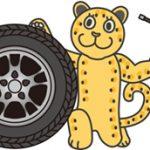 タイヤ交換するときに、他に何を交換すればいいの!?