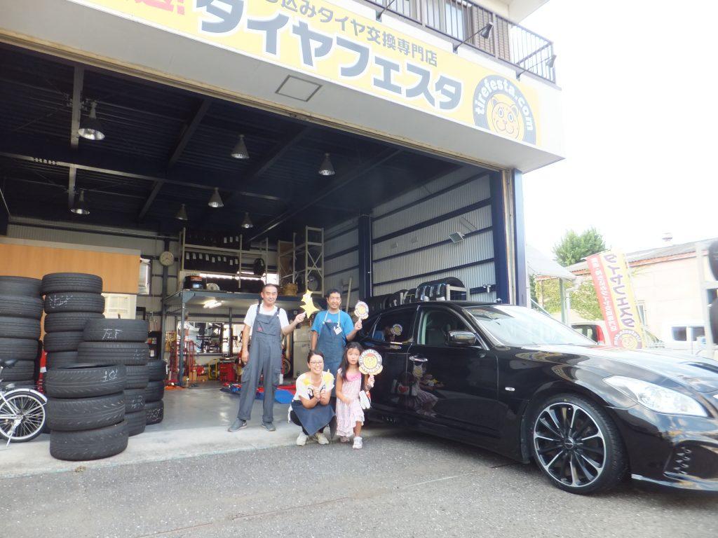 横浜市T様 日産フーガのタイヤ交換でスタッフとパチリ!