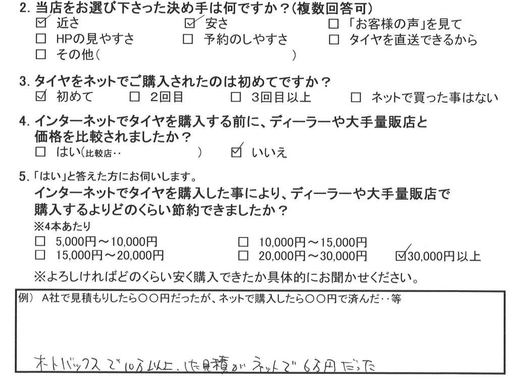 町田市U様 ハイエースのタイヤ交換で4万円のお得!!