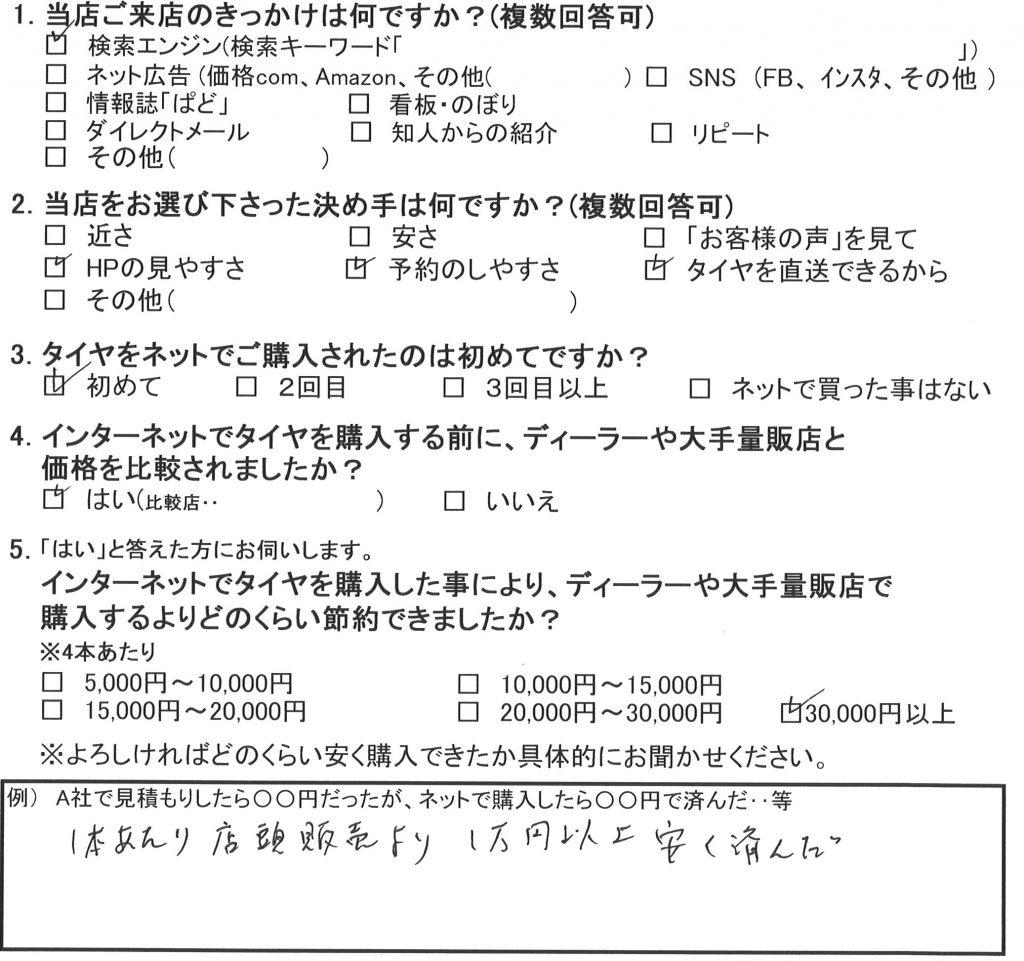 横浜市N様 ポルシェカイエンのタイヤ交換を承りました!