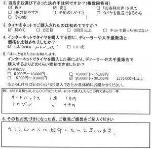 大和市T様 日産ラフェスタのタイヤが1本であたり6,000円お得!