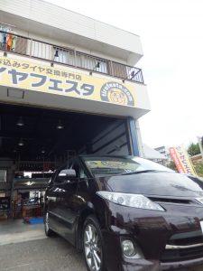 大和市Y様 トヨタ エスティマのタイヤ交換で約2万円のお得!!