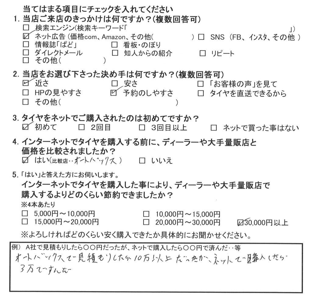 横浜市瀬谷区M様 オデッセイのタイヤ交換で約6万円のお得!!
