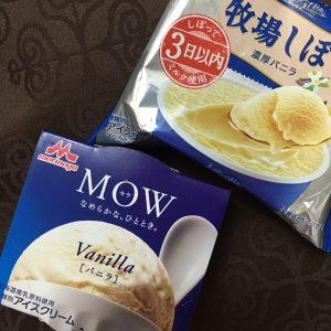 お菓子大好き♡バニラアイスの食べ比べ 森永MOWとGlico牧場しぼり