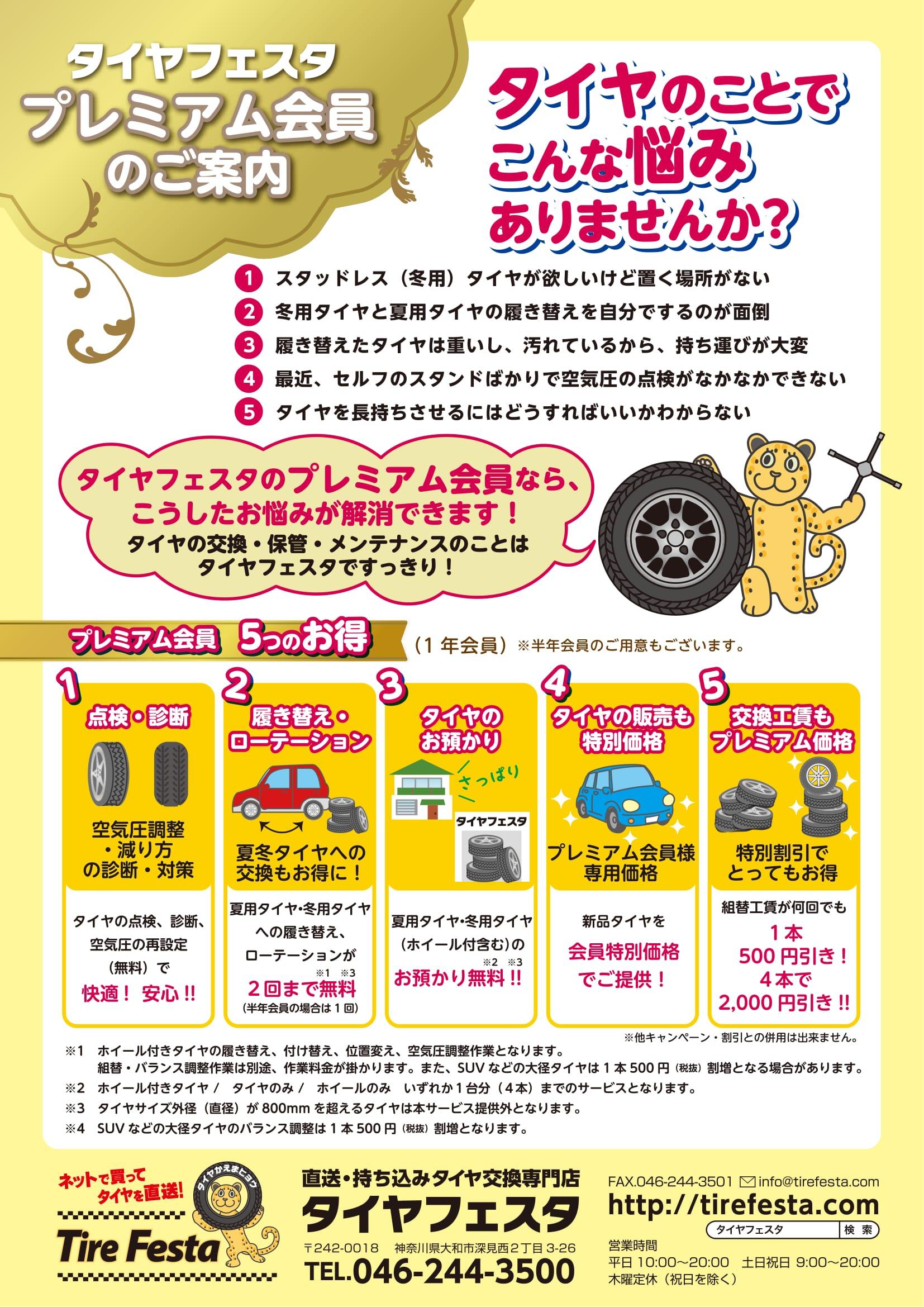 <ご利用方法>タイヤの保管はしてもらえますか?