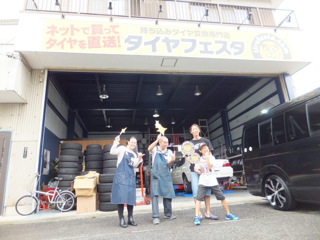 保土ヶ谷区S様 トヨタハイエースのタイヤ交換でスタッフとパチリ!