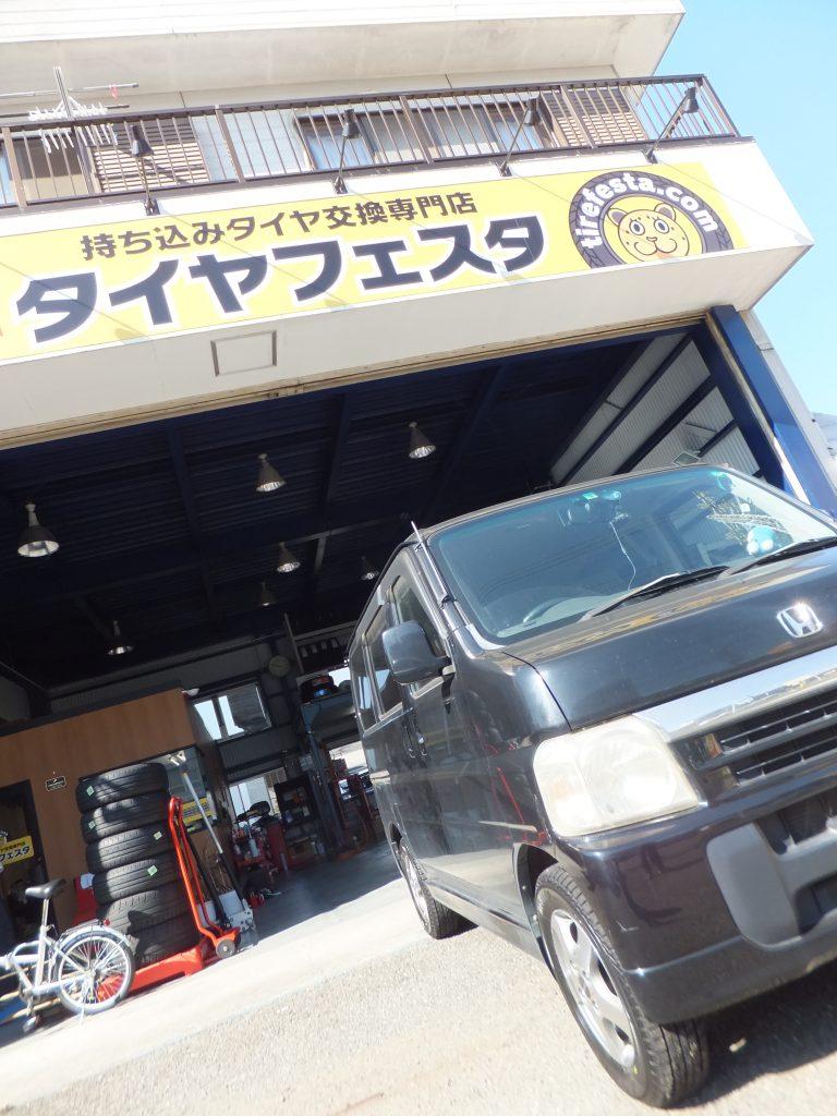 藤沢市O様 ホンダバモスのタイヤ交換で広がるご紹介の輪♪
