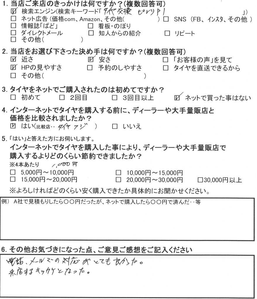 東京都町田市N様 ルノーメガーヌのタイヤ交換「電話、メールでの対応がとてもよかった。来店するキッカケとなった。」