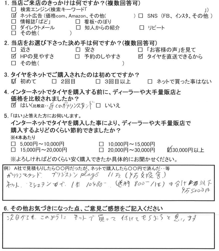 横浜市T様 マツダデミオのタイヤ交換で約6.5万円のお得!