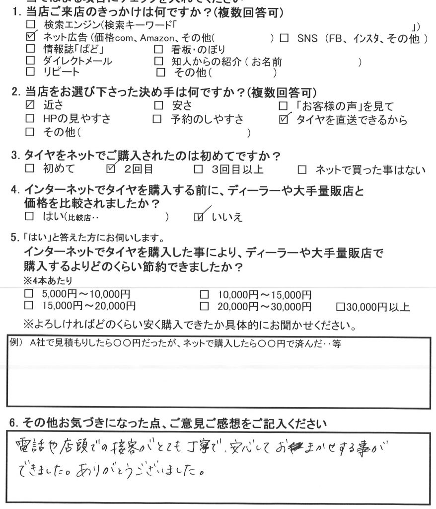 大和市H様 ヴォクシーのタイヤ交換「電話や店頭での接客がとても丁寧で、安心してお任せすることが出来ました。」
