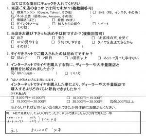 横浜市旭区K様 トヨタヴォクシーのタイヤ交換で約5万円のお得!
