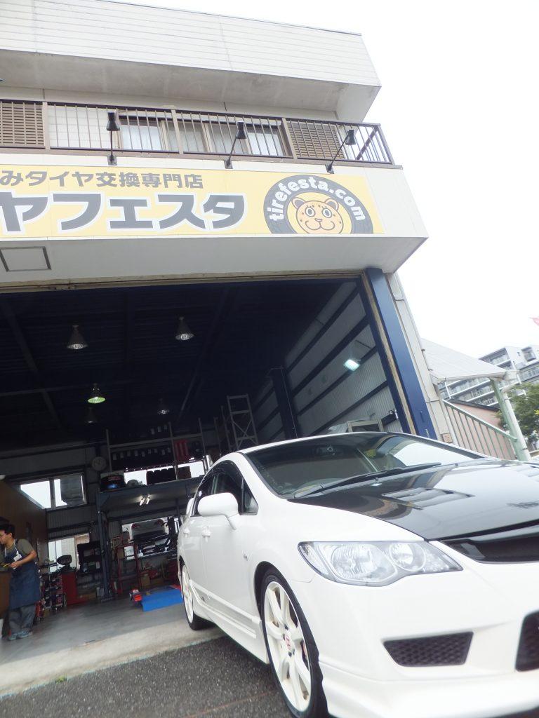 横浜市港北区 U様 シビック タイプRのタイヤ交換で約4万7千円のお得!