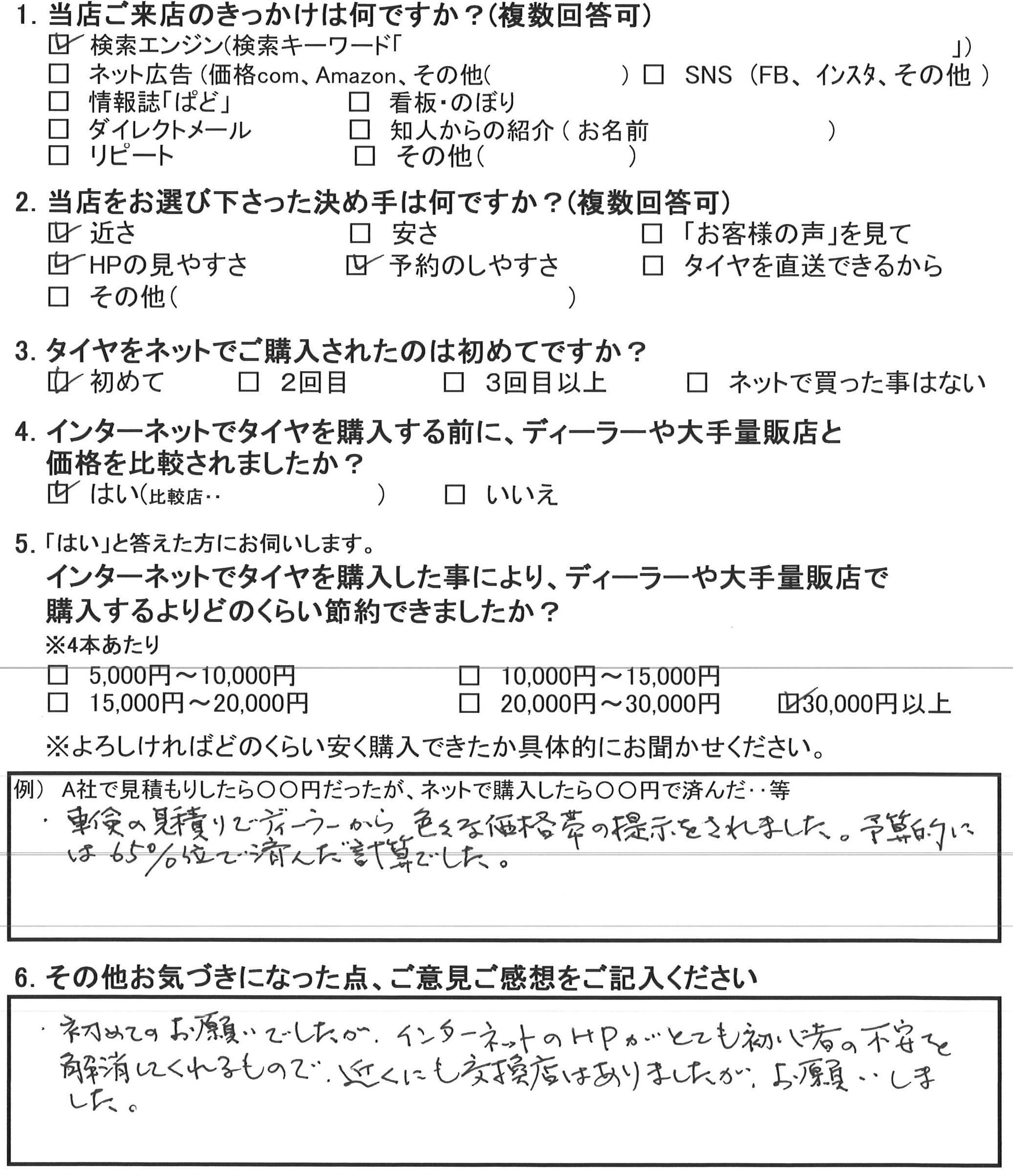 横浜市O様 インスパイアのタイヤ交換で約3万円以上のお得!「HPが初心者の不安を解消」