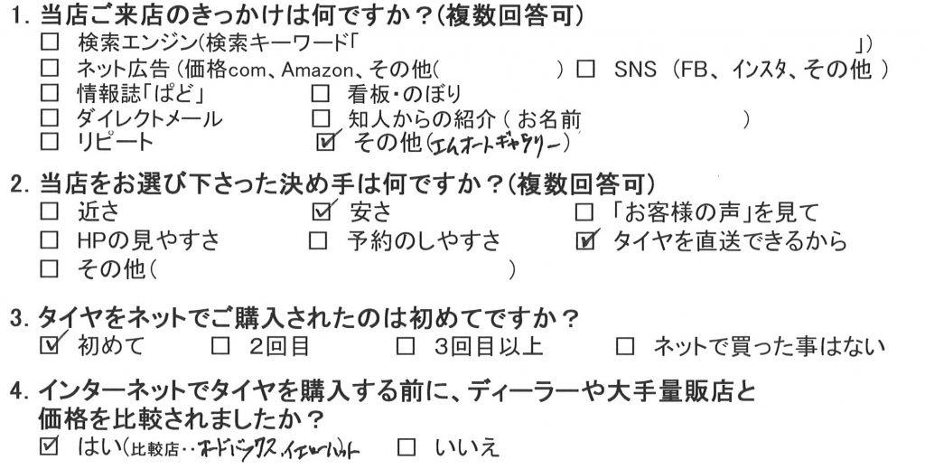 平塚市F様 日産キューブのタイヤ交換を承りました!