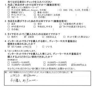 横浜市K様 レクサスのタイヤ2本交換で約6万円のお得!!