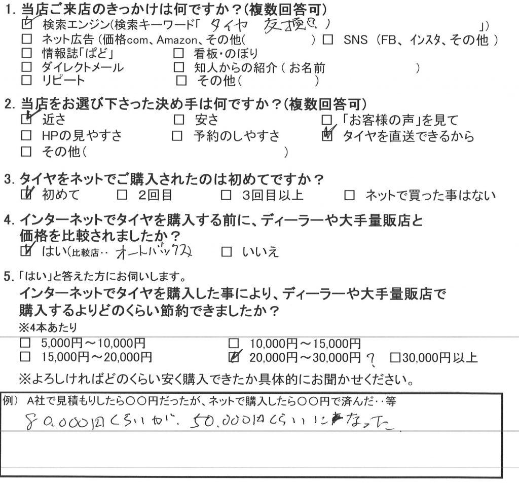 横浜市旭区S様トヨタヴォクシーのタイヤ交換「8万くらいが、5万くらいになった」