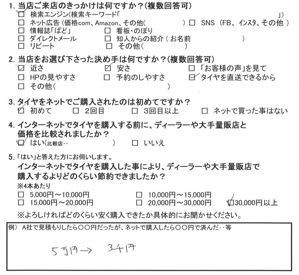 横浜市旭区H様 レクサスのタイヤ2本交換で約3万円のお得!!