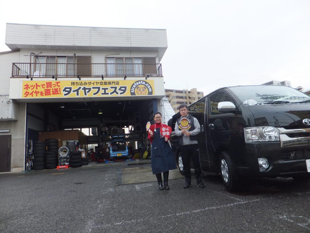横浜市青葉区S様ハイエースのタイヤ交換 ネット購入Amazonで4本4万2千円