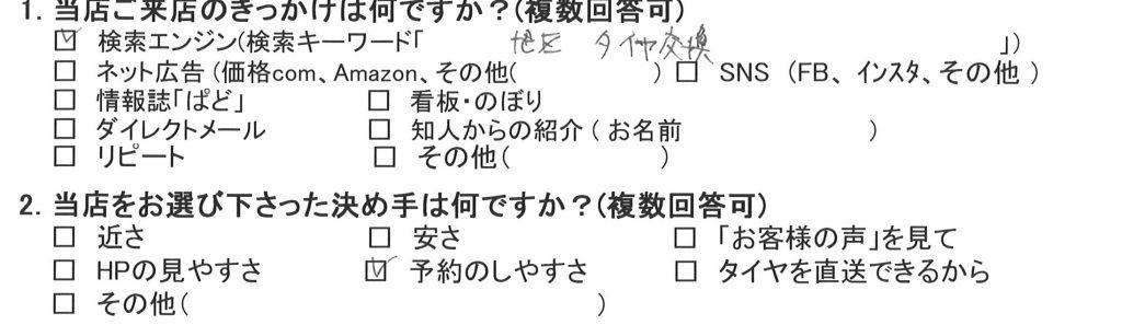 横浜市磯子区I様ホンダステップワゴンのタイヤ交換を承りました!