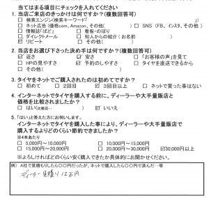大和市M様 2回目のご利用♥タイヤフェスタ込み込みセットで約6万円のお得♪