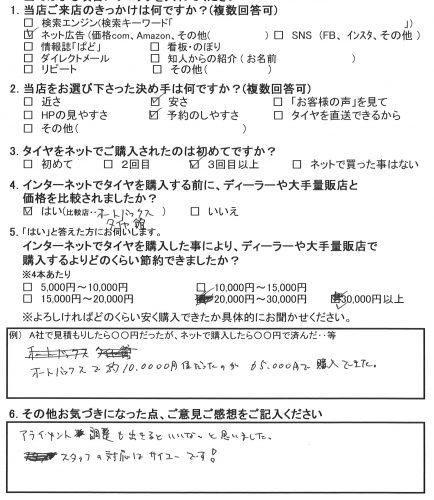 相模原市A様 ヴェルファイア 3万円以上のお得!!「スタッフの対応サイコー」